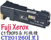 [黑色][ FUJI XEROX 副廠碳粉匣 CT201260 201260 ][1500張] 富士全錄 C1190 C1190FS~另有  201261 201262 201263