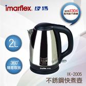 Imarflex伊瑪 2公升#304不鏽鋼快煮壺 IK-2005
