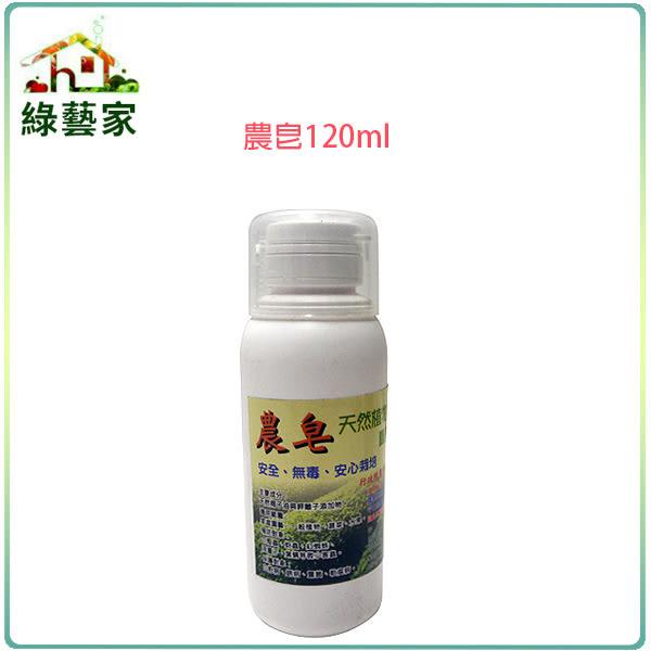 【綠藝家】農皂120ML