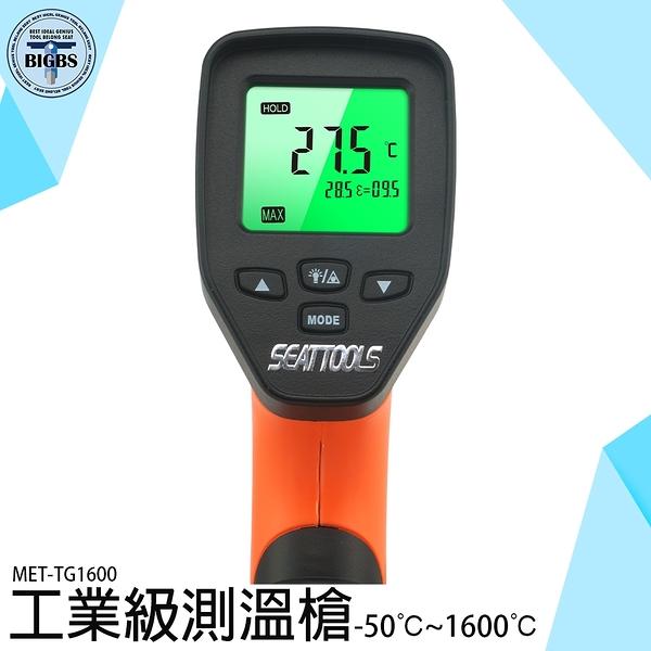 電子溫度計 紅外線定位 隨按即測 MET-TG1600 手持測溫槍 溫度槍 -50~1600度