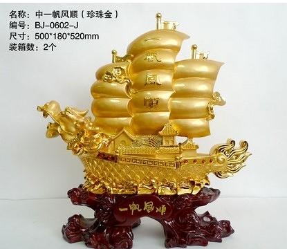 大業有成 一帆風順 帆船擺件 開業禮品