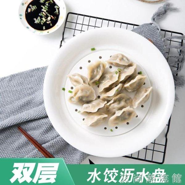 餃子盤瀝水雙層盤創意陶瓷餐具套裝家用餐盤碟子大號蒸盤水餃盤子 艾尚潮流館