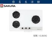 《修易生活館》櫻花 G2633 GW 白色 三口大面板易清檯面爐 (不含安裝費用)