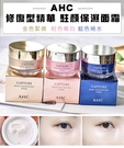 【2wenty6ix】韓國 AHC Capture 保濕駐顏面霜 50g (嫩白/保濕/抗皺)