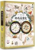 解碼臺灣史1550 1720