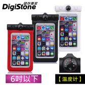 DigiStone 手機防水袋/保護套/手機套/可觸控(溫度計型)通用6吋以下手機-果凍色(內含溫度計)x1P