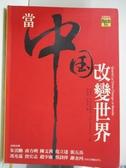 【書寶二手書T1/軍事_BT8】當中國改變世界_埃里克.伊茲拉萊維奇