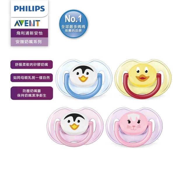 【PHILIPS AVENT】矽膠卡通系列 安撫奶嘴雙入組 0-6M+ 粉紫/藍黃(SCF182/23)