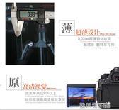 相機保護膜 索尼RX100 M2 3 4 RX1 A7II R2 A7SII 相機鋼化膜屏幕保護貼膜 歐萊爾藝術館