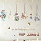 Loxin 壁貼 吊籃盆栽 花草壁貼 牆貼 無痕壁貼 可移除牆貼 牆壁貼紙【BF1314】