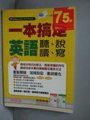 【書寶二手書T5/語言學習_MEG】一本搞定英語!聽、說、讀、寫_市橋敬三