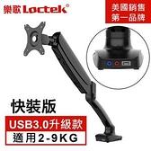 樂歌Loctek DLB502HM 17-30吋 全維度氣彈式螢幕架 穿夾兩用 USB3.0/音源擴充版