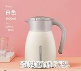 九陽保溫水壺保溫壺家用大容量熱水瓶不銹鋼保溫瓶暖水瓶水壺小型 奇妙商鋪