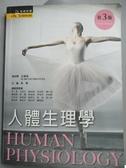 【書寶二手書T9/大學理工醫_OHA】人體生理學(第三版)_馬青/主編