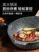 麥飯石不粘鍋炒鍋平底鍋家用煤氣灶電磁爐專用煎鍋具炒菜鍋LX 韓國時尚週