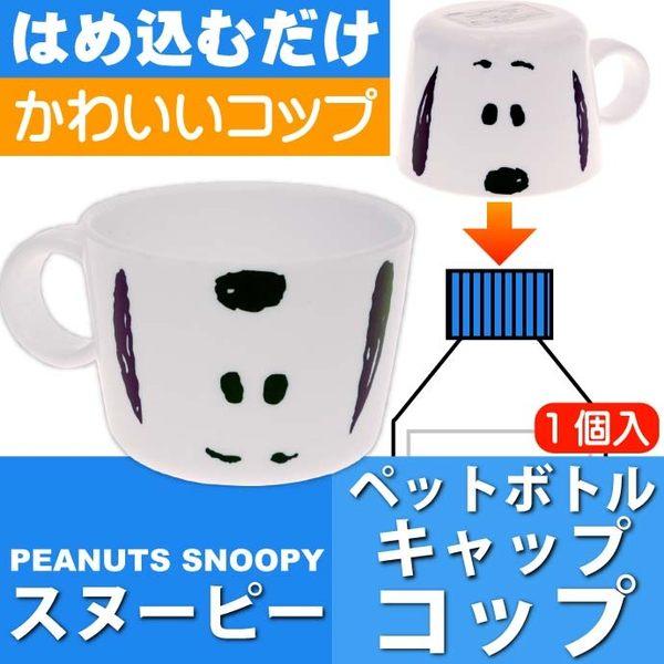 [霜兔小舖]日本skater 史努比 隨身瓶杯蓋 隨身杯 寶特瓶 蓋子水杯 攜帶 方便 環保 140ml