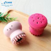小章魚洗臉刷子神器雙頭硅膠潔面儀水母清潔毛孔臉部黑頭手動韓國 夢想生活家