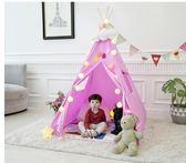 兒童帳篷游戲屋寶寶室內公主房戶外女孩小帳篷家用男孩印第安帳篷