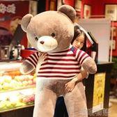毛絨玩具-泰迪熊熊貓公仔抱抱熊大號抱枕娃娃女生大熊毛絨玩具可愛女孩玩偶 喵喵物語  YJT