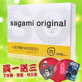 36入 日本Sagami 相模002  L號元祖超激薄衛生套 保險套~1