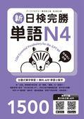 (二手書)新日檢完勝單語N4