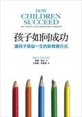 (二手書)孩子如何成功:讓孩子受益一生的新教養方式