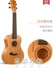 初學者學生成人女小吉他兒童入門23寸26寸YYP 交換禮物
