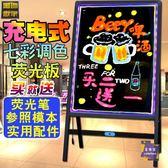 熒光板 充電款60 80LED電子熒光板廣告牌發光閃屏手寫字立式留言展示黑板T