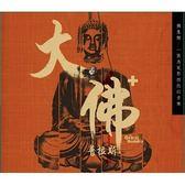 大佛普拉斯 電影原聲帶 CD 免運 (購潮8)