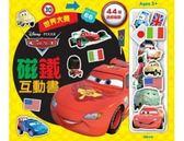 ~京甫根華~CARS 2 磁鐵互動書世界大賽→互動磁鐵遊戲書桌上遊戲益智遊戲教具感覺統合