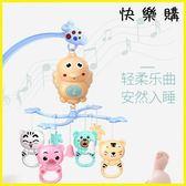 音樂鈴-嬰兒玩具新生兒床鈴早教音樂旋轉床掛