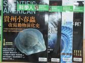 【書寶二手書T9/雜誌期刊_PAJ】科學人_43~49期間_共4本合售_貴州小春蟲改寫動物演化史等