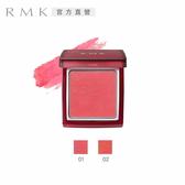 RMK 浮世今時胭脂 1.7g(2色任選)