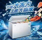 冷藏櫃 升商用家用 冷藏冷凍變溫櫃 冰櫃 第六空間 igo
