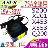 ASUS 變壓器(原廠) 19V,1.75A,33W,HU10104-11302,F201E-KX063H,F201E-KX064H,F201E-KX066DU,ADP-33AW