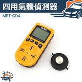 四用氣體偵測器CO 濃度檢測器氣體檢測儀可燃氣體感測器檢測報警模組一氧化碳探測器MET GD4