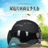 摩托車電動車頭盔男女夏季遮陽機車半覆式輕便防紫外線安全帽wy【雙十一狂歡】