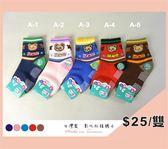 【YT店】(3~6歲)可愛Me熊大頭圖案襪子/短襪/止滑襪/童襪【台灣製MIT】