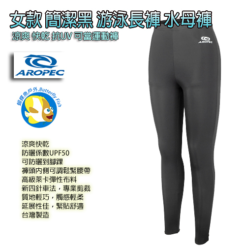 Aropec 簡潔黑 成人女款-防曬游泳長褲(水母褲)