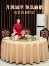 桌布酒店飯店餐桌布防水防油免洗防燙大圓桌桌布高檔布藝圓形餐布臺布 小山好物