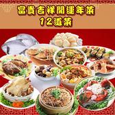 【鮮味達人】富貴吉祥開運年菜-12道菜(預購)