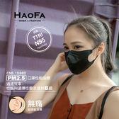 【HAOFA x MASK】平價 N95 ※ 3D 氣密型立體口罩 ※ 『亮黑色成人款』五層式 50/盒 MIT 台灣製造