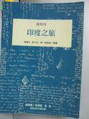 【書寶二手書T4/翻譯小說_JSF】印度之旅_佛斯特, E.M. Forster, 陳蒼多,張平男