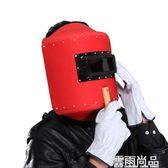 電焊帽面罩 手持紅鋼紙帽焊工面具加厚防火星焊接氬弧焊防護勞保 一件免運