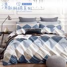 Artis - 100%純棉-清新H系列-【合版HC】加大床包/兩用被四件組