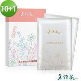 【老行家】升級版玻尿酸控油保濕面膜(5片/盒)買10送1