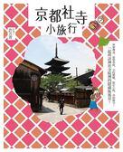 京都社寺小旅行:神靈傳說、建築典故、寺院體驗、限定小物、奇妙御守;一起拜訪神社..