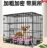 狗籠子貓籠子帶廁所寵物家用室內泰迪小型犬中型犬貓別墅大型狗籠CY『小淇嚴選』