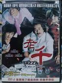 影音專賣店-J01-004-正版DVD*韓片【老千】-曹承佑*金惠秀