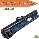 二胡 琴袋 [網音樂城] 二胡袋 二胡包 防水 厚袋 南胡 高胡 殼仔弦 可用 (僅售袋子)